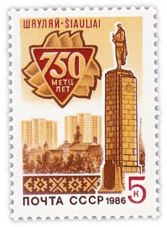 """купить 5 копеек 1986 """"750 лет городу Шуляй (Литовская ССР)"""""""