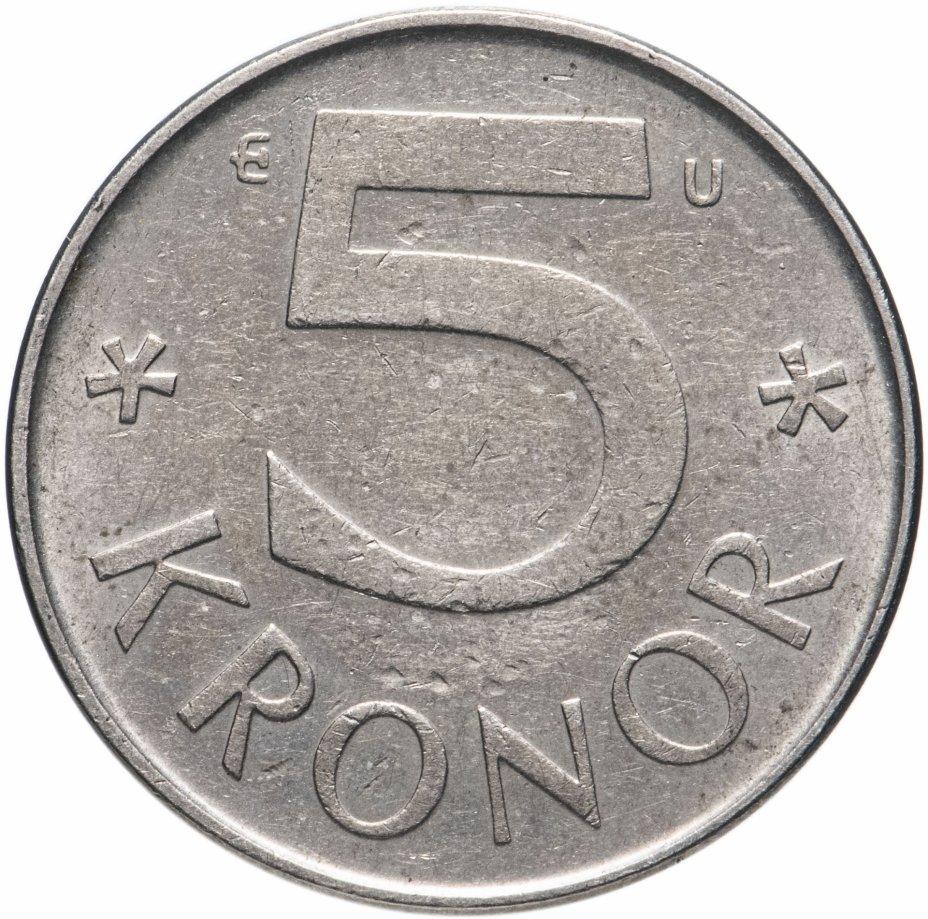 купить Швеция 5 крон (kronor) 1976-1992