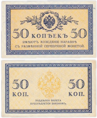 """купить 50 копеек 1915 водяной знак """"Ромбы"""""""