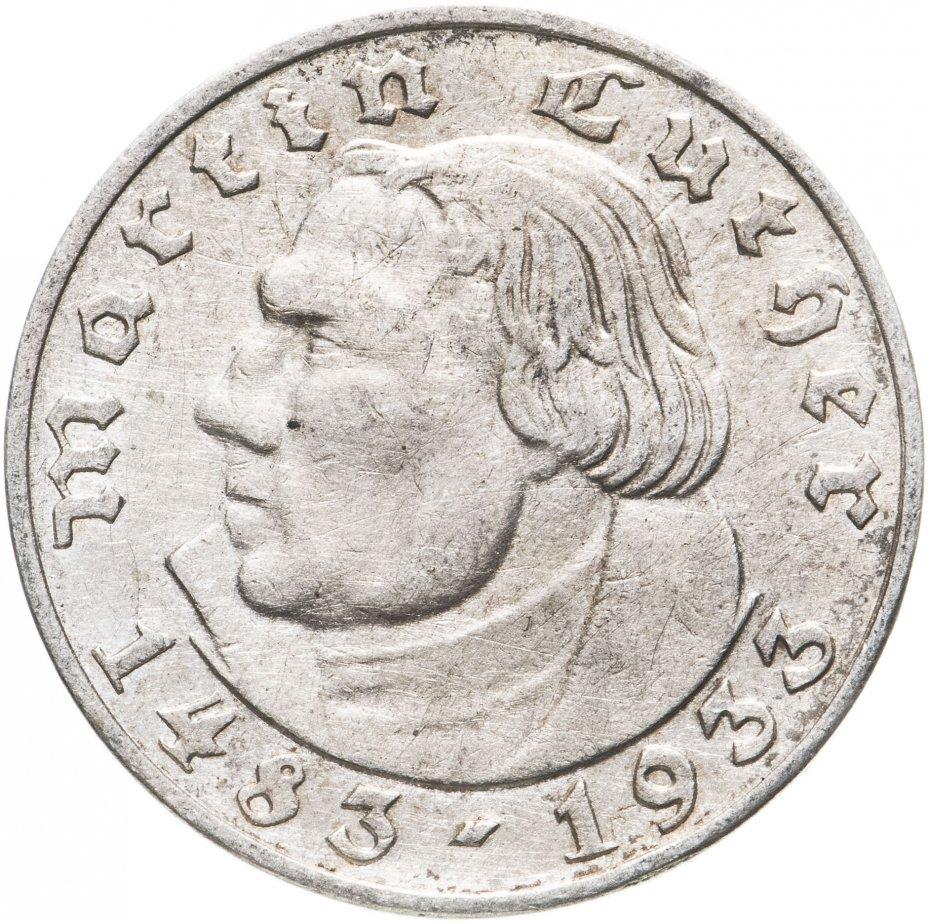 """купить Германия, Третий рейх 2 рейхсмарки (reichsmark) 1933 """"450 лет со дня рождения Мартина Лютера"""""""