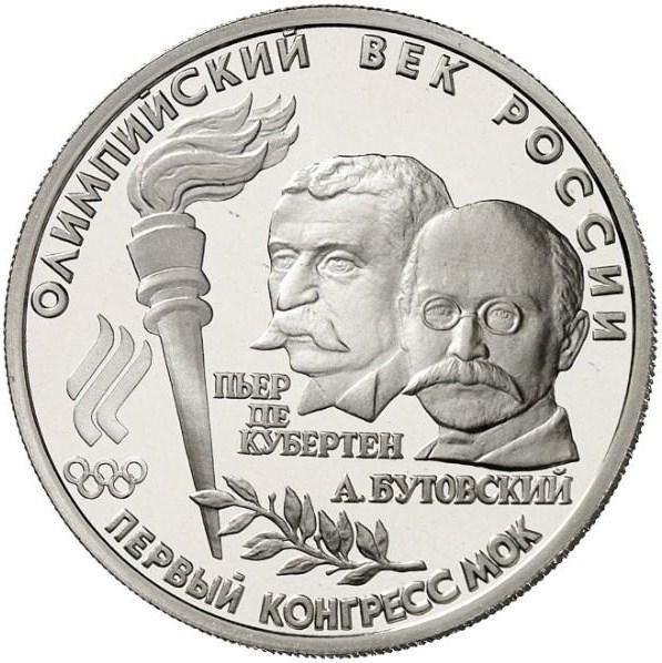 купить 10 рублей 1993 года ЛМД конгресс Proof