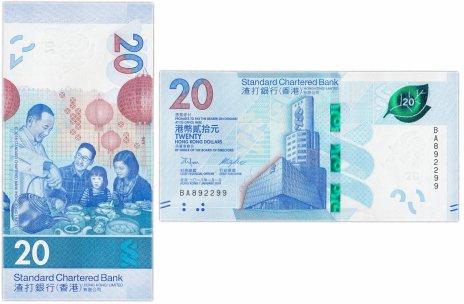 купить Гонконг 20 долларов 2018 (2020) (Pick **) Standard Chartered Bank