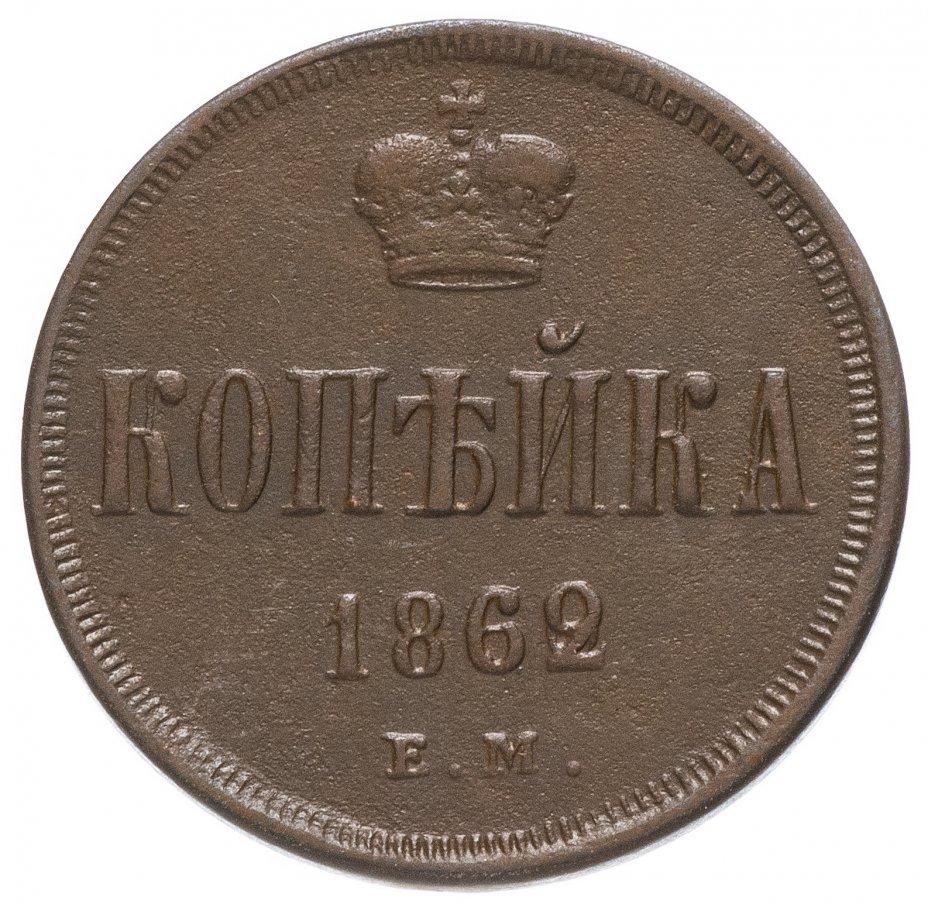 купить 1 копейка 1862 ЕМ