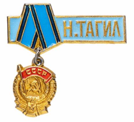 """купить Значок СССР 1975 г """"Нижний Тагил"""", булавка"""