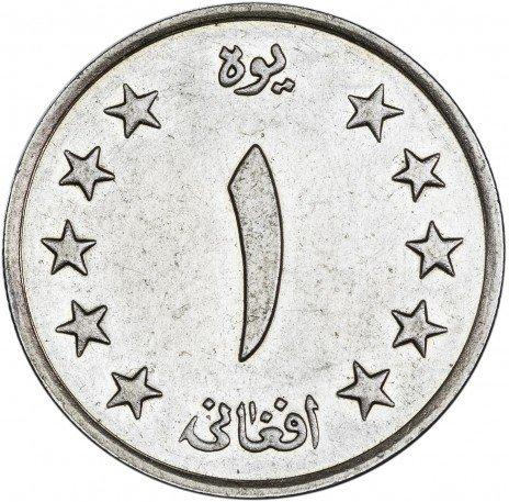 купить Афганистан 1 афгани 1961