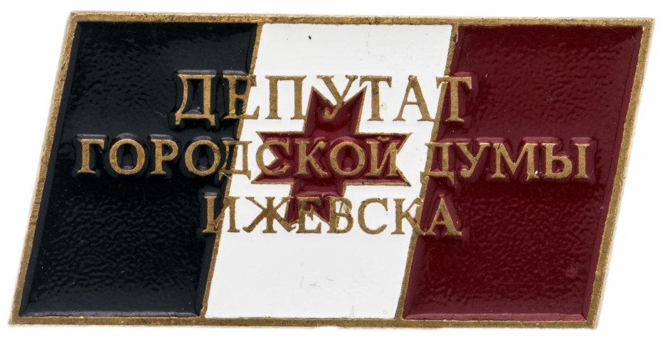 купить Знак Депутат Городской Думы Ижевска ЛМД (Разновидность случайная )