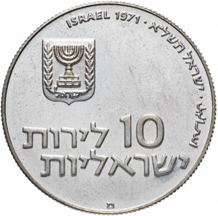 """купить Израиль 10 лир (лирот, lirot) 1971 מ Выкуп первенца знак монетного двора """"מ"""" на аверсе: Иерусалим. Гурт: ребристый"""