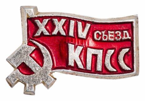 """купить Значок СССР """"24 Съезд КПСС"""", булавка"""