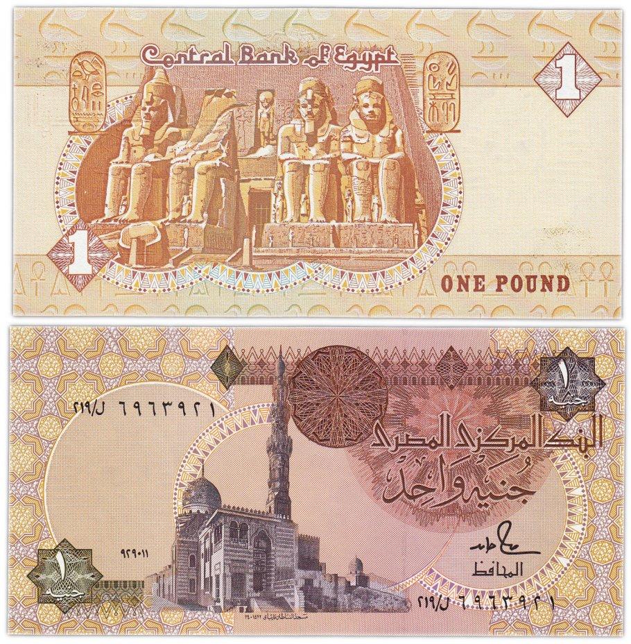 купить Египет 1 фунт 1978-2008
