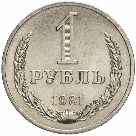 купить 1 рубль 1981