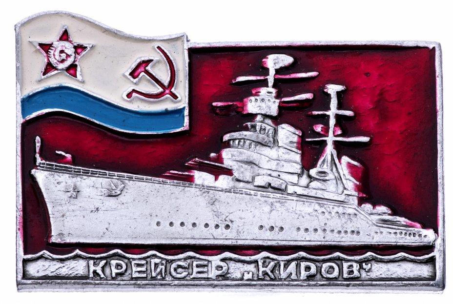 купить Значок Корабль ВМФ СССР Крейсер Киров  (Разновидность случайная )
