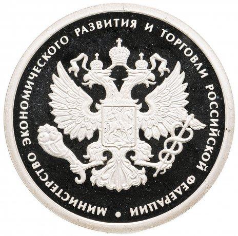 купить 1 рубль 2002 ММД 200-летие  основания в России министерств Министерство экономического развития и торговли
