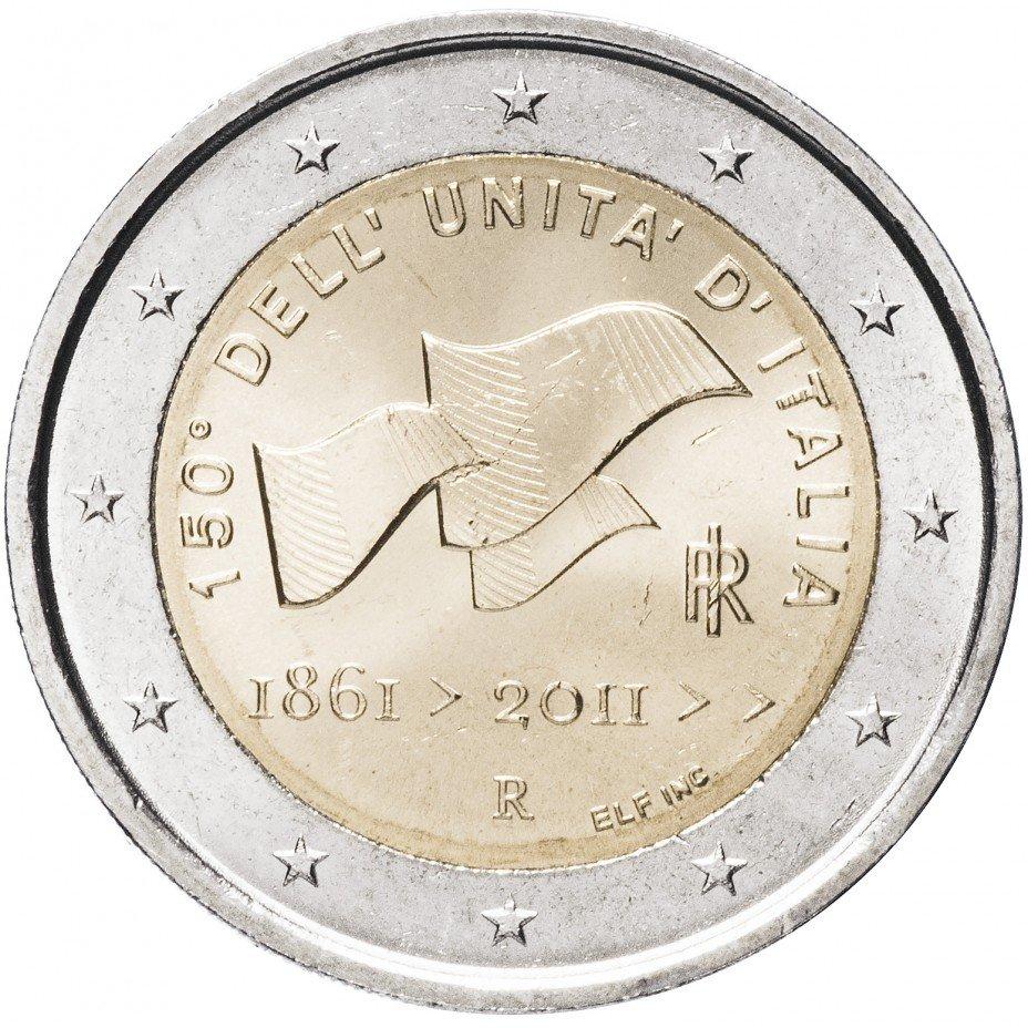"""купить Италия 2 евро 2011 """"150-летие объединения Италии"""""""