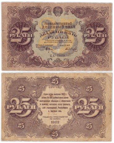 купить 25 рублей 1922 наркомфин Крестинский, кассир Сапунов