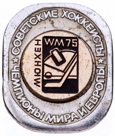 купить Значок Советские Хоккеисты Чемпионы мира и Европы по хоккею Мюнхен 1975 (Разновидность случайная )
