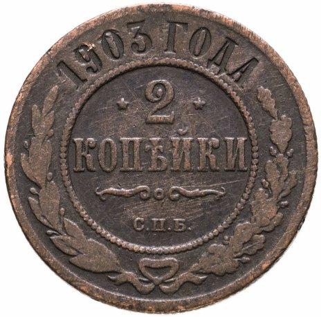 купить 2 копейки 1903 СПБ