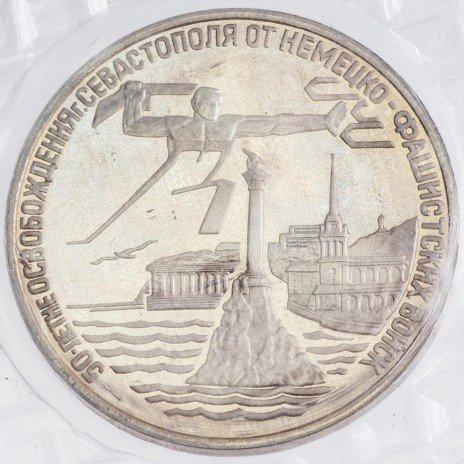 купить 3 рубля 1994 ЛМД Proof освобождение г. Севастополя от немецко-фашистских войск, в запайке