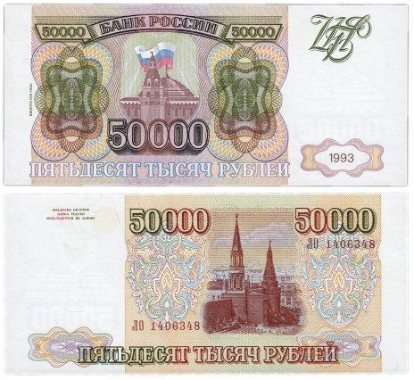 купить 50000 рублей 1993 (модификация 1994) ПРЕСС