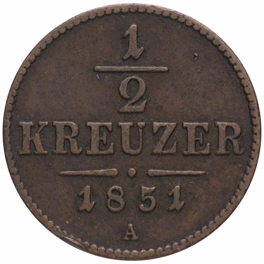 купить Австрия 1/2крейцера (kreuzer) 1851 A