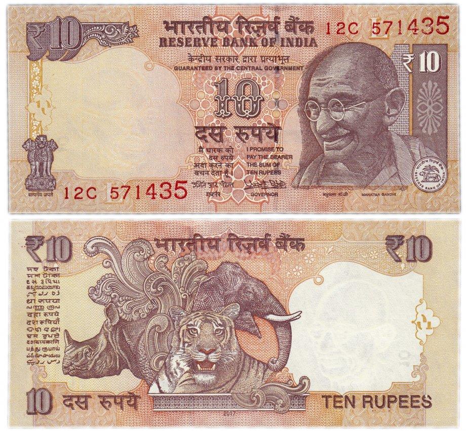 купить Индия 10 рупий 2017 (Pick 102)