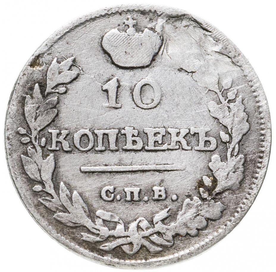 купить 10 копеек 1815 СПБ-МФ
