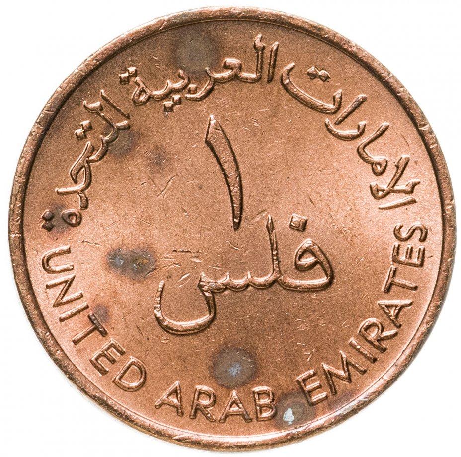 купить ОАЭ 1 филс (fils) 1997