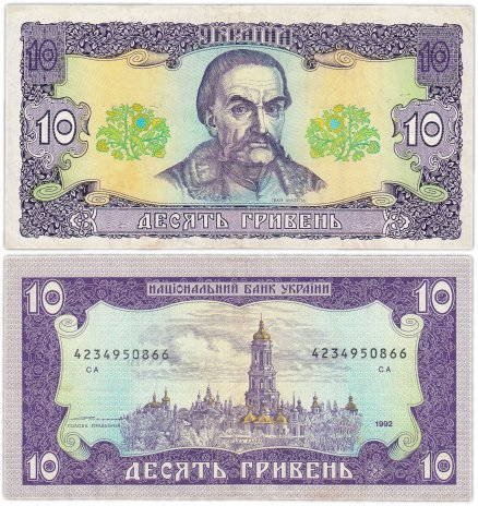 купить Украина 10 гривен 1992 (Pick 106b) Ющенко