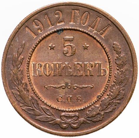 купить 5 копеек 1912 СПБ