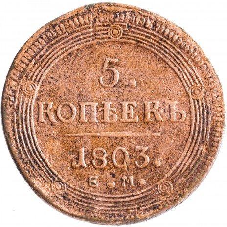 купить 5 копеек 1803 ЕМ обе стороны образца 1806 года