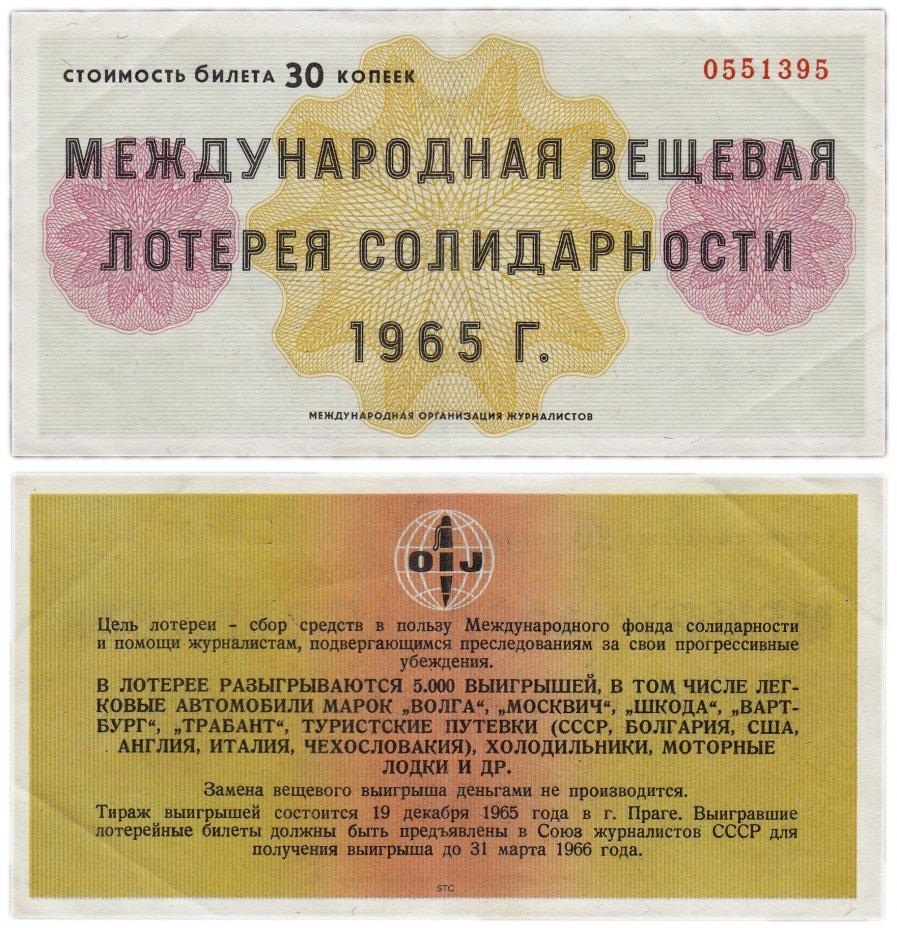 купить Международная Вещевая Лотерея Солидарности Журналистов 30 копеек 1965