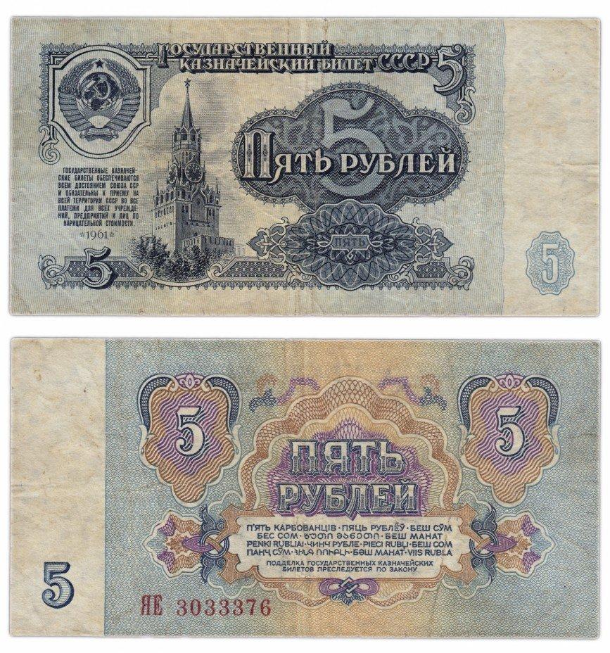 купить 5 рублей 1961 серия ЯЕ замещенка (серия замещения)