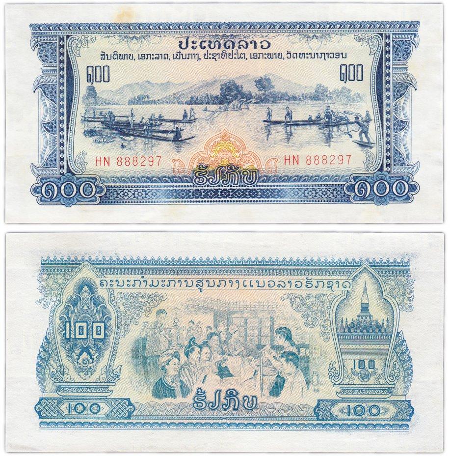 купить Лаос 100 кип  1975-79 (Pick 23) Желтые пятна на банкноте