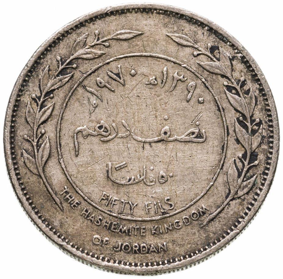 купить Иордания 50 филсов (fils) 1970