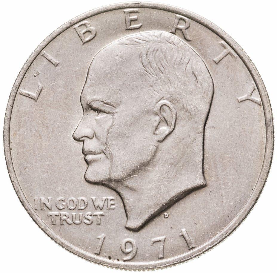 """купить США 1 доллар 1971 """"Эйзенхауэр"""" знака монетного двора (D) - Денвер"""