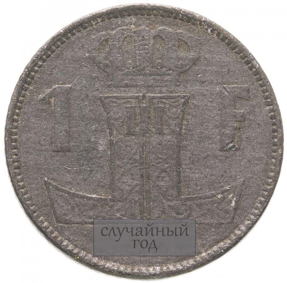 купить Бельгия 1 франк 1941-1943 Надпись - 'BELGIQUE - BELGIE', случайная дата