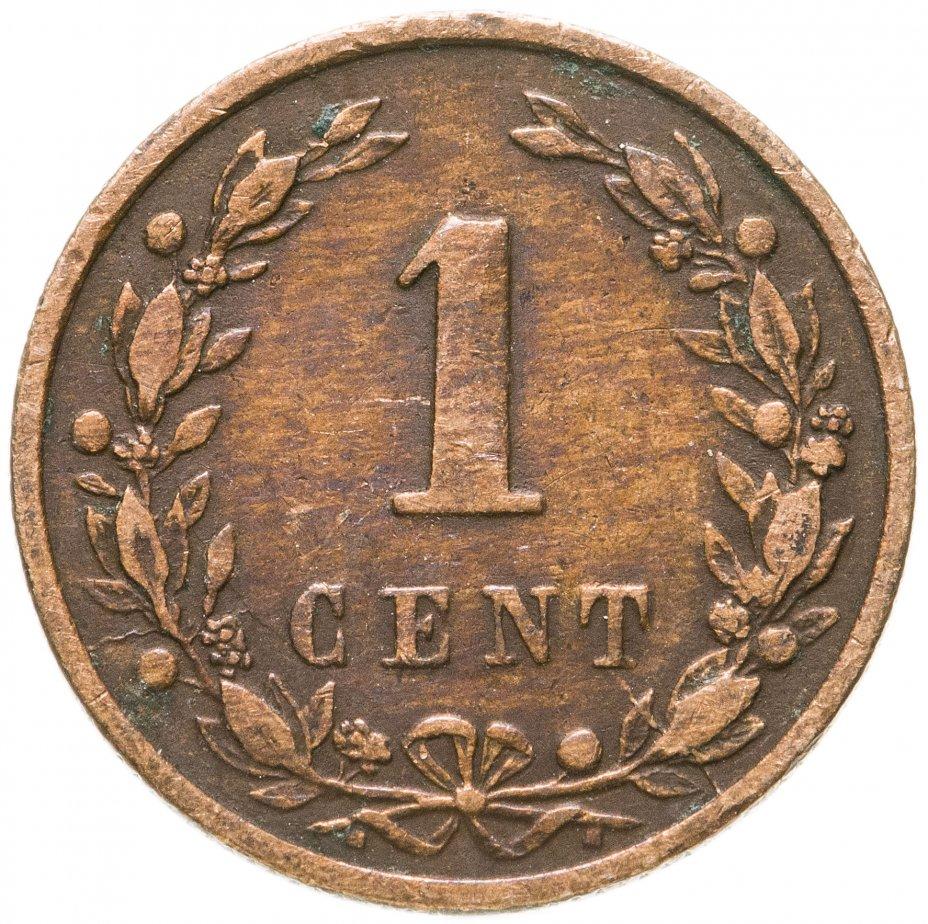 купить Нидерланды 1 цент (cent) 1884