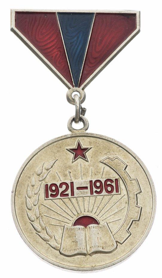 купить Монголия Медаль 40 лет Монгольской Народной Революции 1921 - 1961 г.