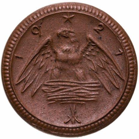 купить Саксония (Германия) нотгельд  2 марки 1921