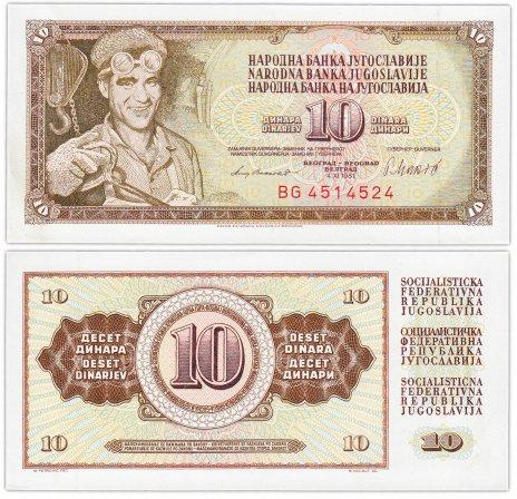 купить Югославия 10 динар 1981 (Pick 87b)