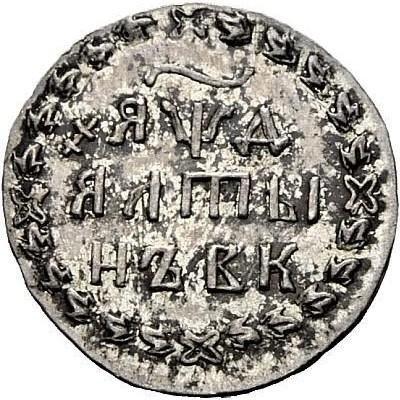 купить алтын 1704 года БК новодел