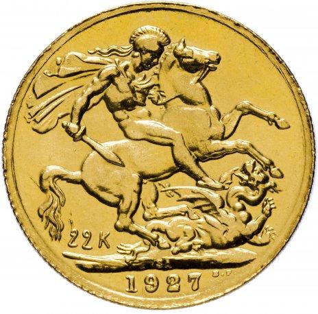 купить Соверен (sovereign) 1927 Великобритания
