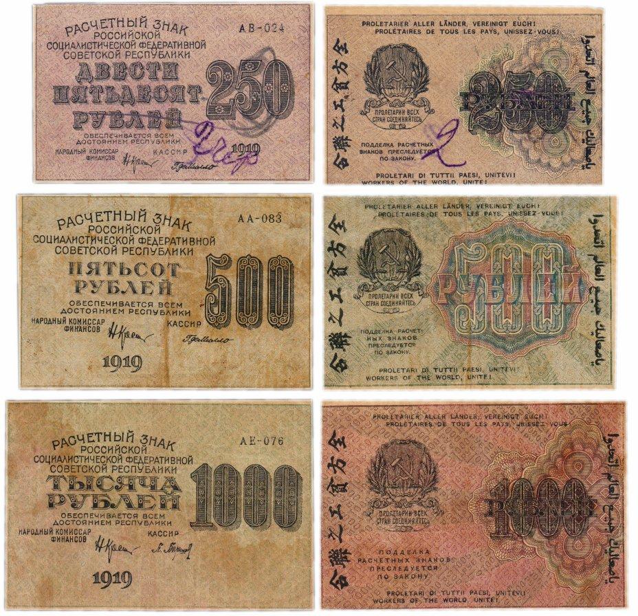 купить Набор банкнот образца 1919 года  250, 500 и 1000 рублей (3 боны)