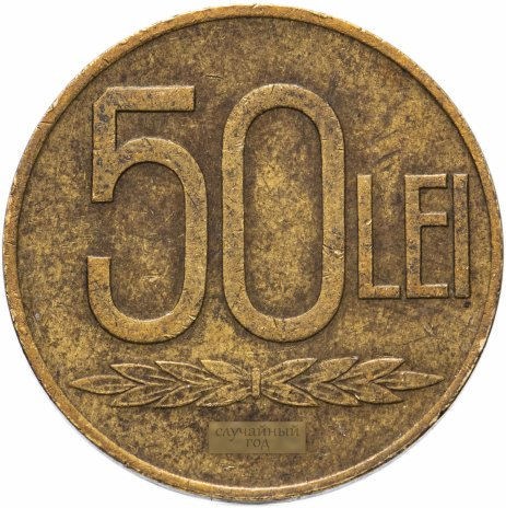 купить Румыния 50 леев (lei) 1991-2003, случайная дата