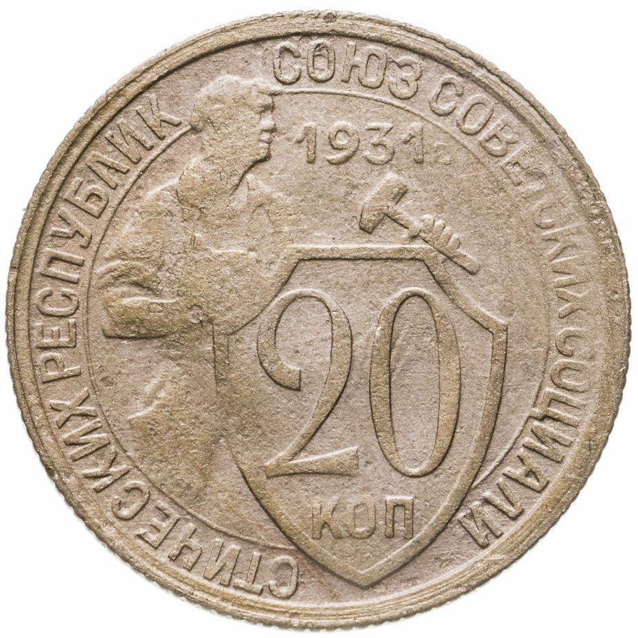 купить 20 копеек 1931