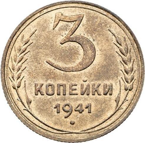 купить 3 копейки 1941 года новодел