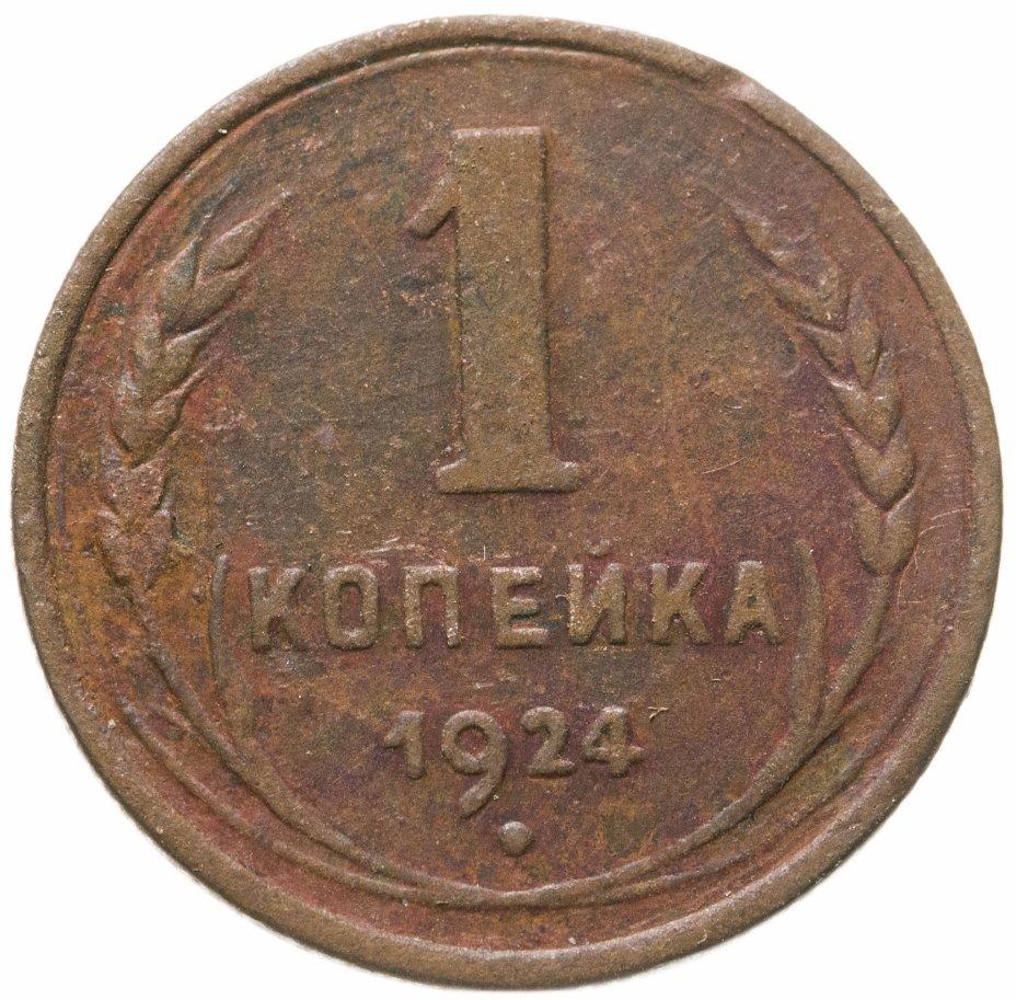 купить 1 копейка 1924