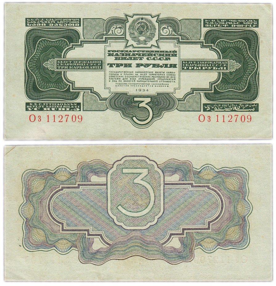 купить 3 рубля 1934 без подписи