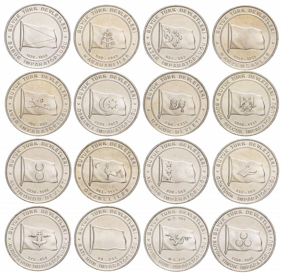 """купить Турция набор монет 2015 """"Великие тюркские государства"""" (16 штук)"""