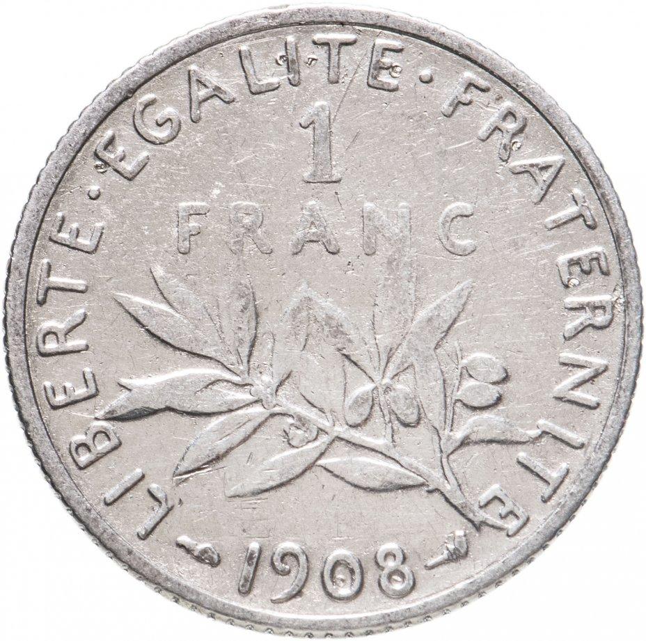 купить Франция 1 франк 1908