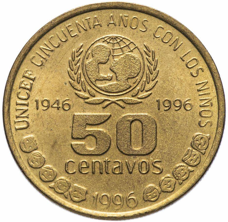купить Аргентина 50 сентаво 1996 50 лет ЮНИСЕФ